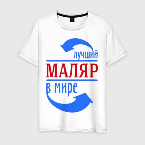 Мужская футболка хлопок Лучший маляр в мире