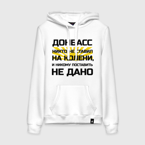 Женская толстовка хлопок Донбасс никто не ставил на колени