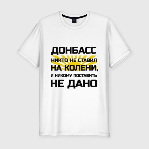 Мужская футболка хлопок Slim Донбасс никто не ставил на колени