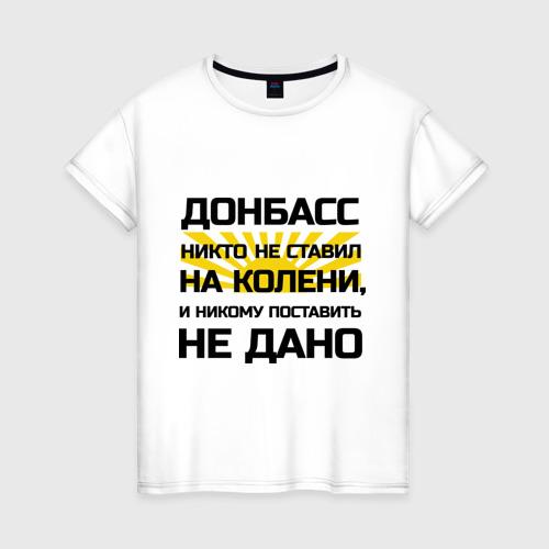 Женская футболка хлопок Донбасс никто не ставил на колени