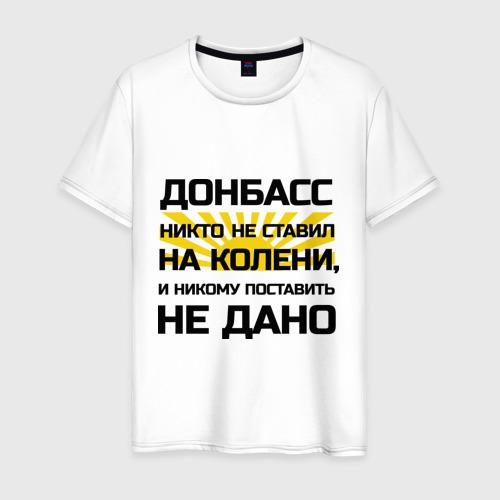 Мужская футболка хлопок Донбасс никто не ставил на колени