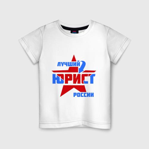 Детская футболка хлопок Лучший юрист России