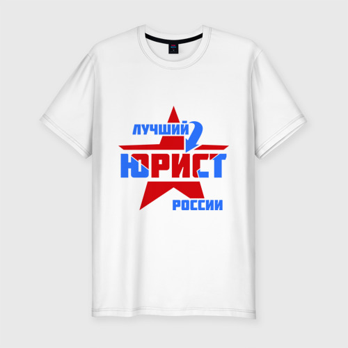 Мужская футболка хлопок Slim Лучший юрист России