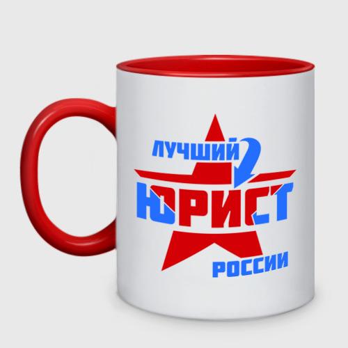 Кружка двухцветная Лучший юрист России