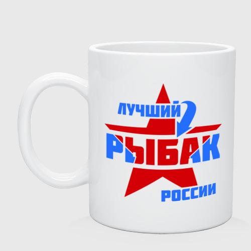 Кружка керамическая Лучший рыбак России