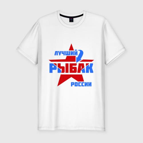 Мужская футболка хлопок Slim Лучший рыбак России