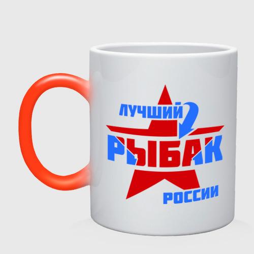 Кружка хамелеон Лучший рыбак России