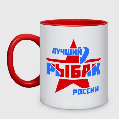 Кружка двухцветная Лучший рыбак России