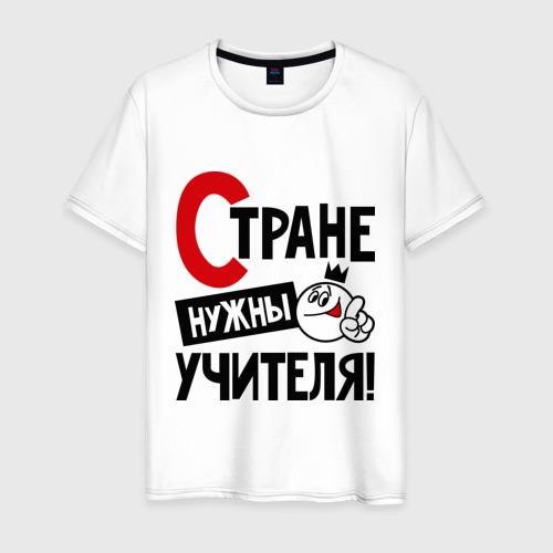 Мужская футболка хлопок Стране нужны учителя