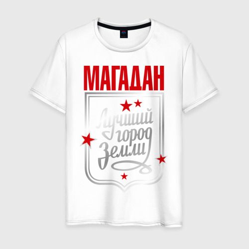 Мужская футболка хлопок Магадан - лучший город земли