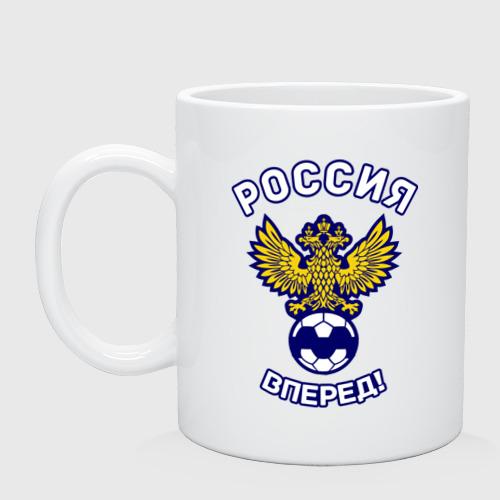 Кружка керамическая Россия вперед!