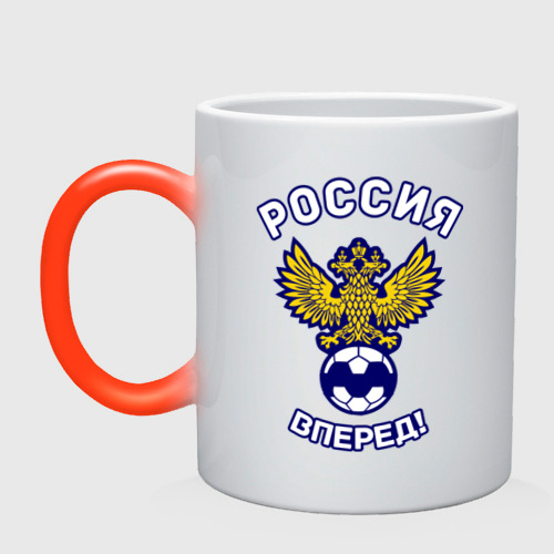 Кружка хамелеон Россия вперед!