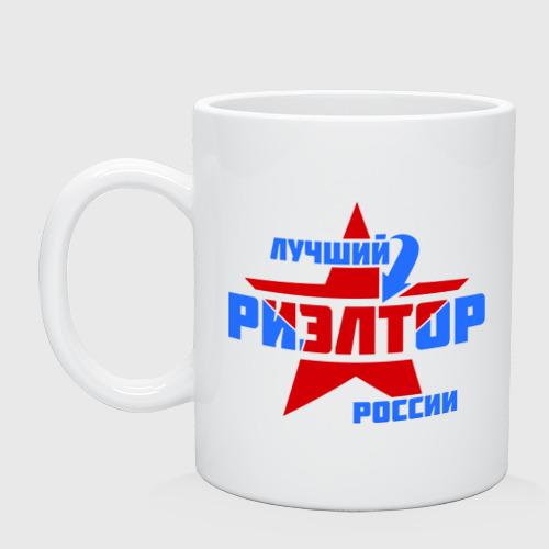 Кружка керамическая Лучший риэлтор России
