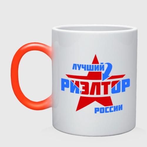 Кружка хамелеон Лучший риэлтор России