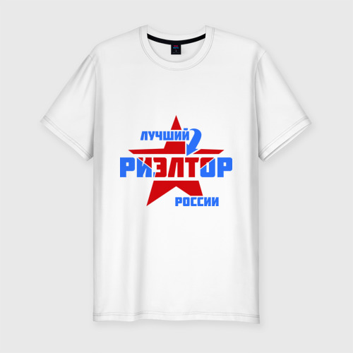 Мужская футболка хлопок Slim Лучший риэлтор России