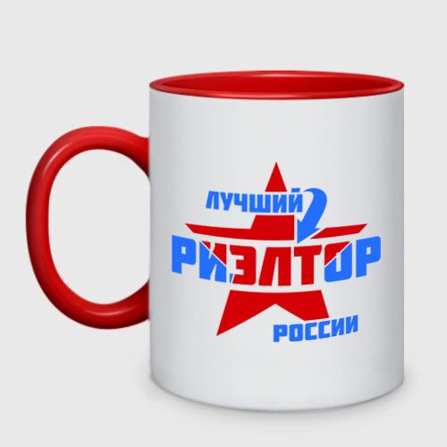 Кружка двухцветная Лучший риэлтор России