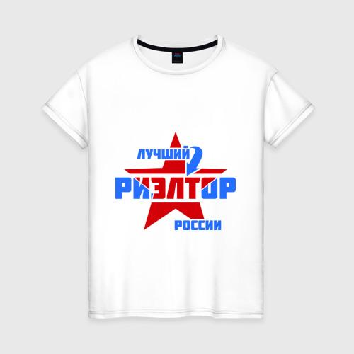Женская футболка хлопок Лучший риэлтор России