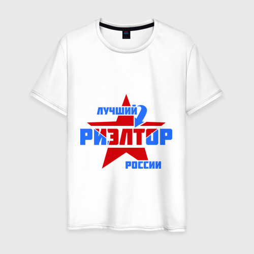 Мужская футболка хлопок Лучший риэлтор России