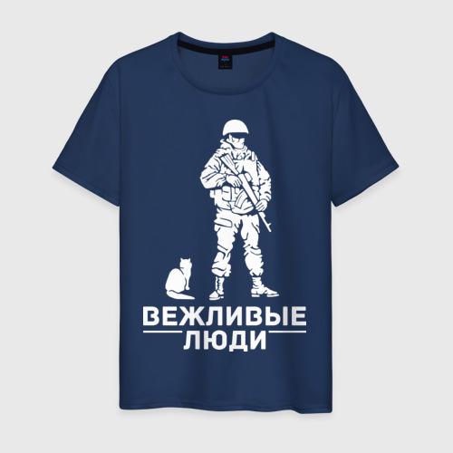 Мужская футболка хлопок Логотип Вежливые Люди