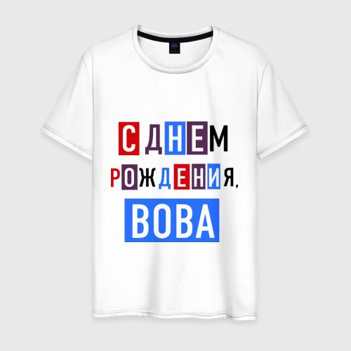 Мужская футболка хлопок С днем рождения, Вова
