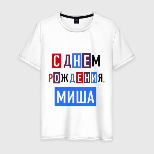 Мужская футболка хлопок С днем рождения, Миша