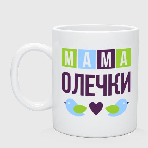 Кружка керамическая Мама Олечки