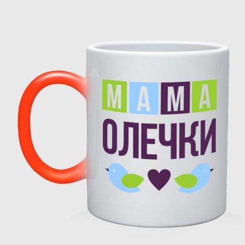 Кружка хамелеон Мама Олечки