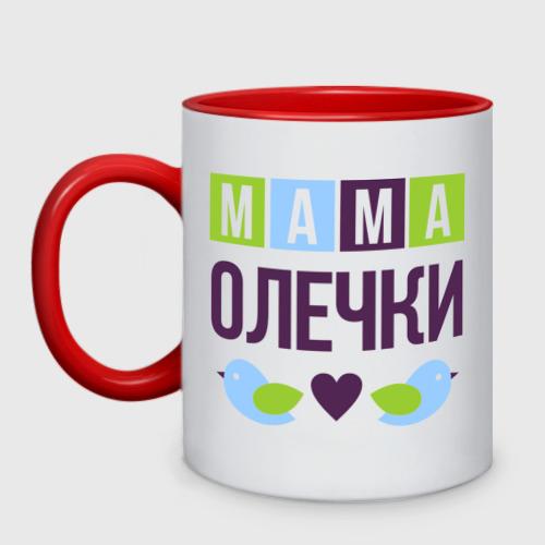Кружка двухцветная Мама Олечки