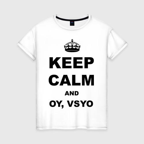 Женская футболка хлопок Keep calm and oy vsyo