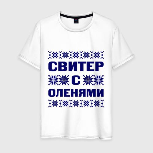 Мужская футболка хлопок Свитер с оленями