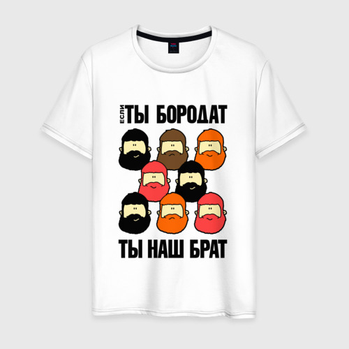 Мужская футболка хлопок Если ты бородат, ты наш брат
