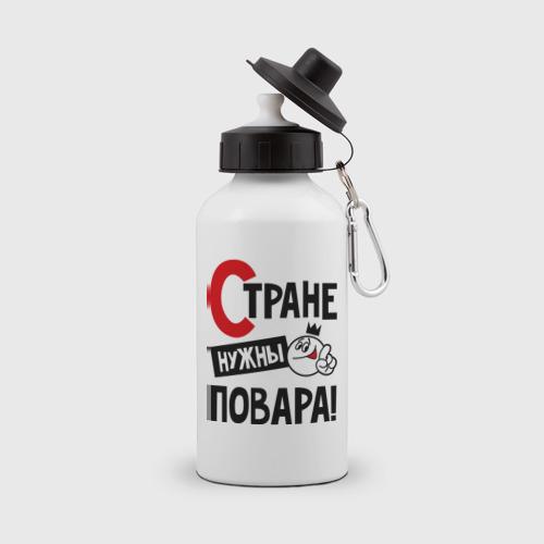 Бутылка спортивная Стране нужны повара!