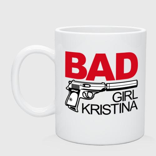 Кружка Кристина, плохая, девочка