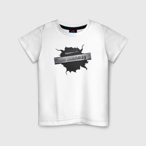Детская футболка хлопок главный по железу