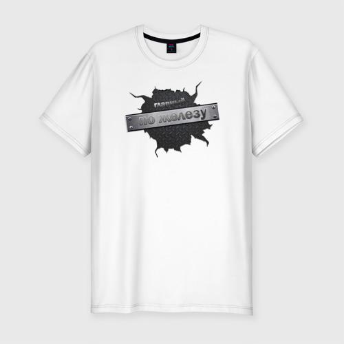 Мужская футболка хлопок Slim главный по железу