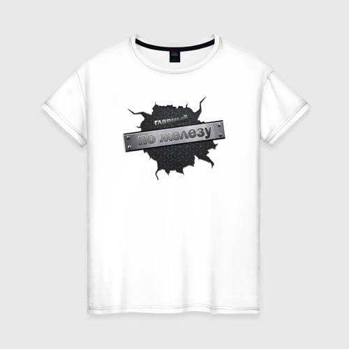 Женская футболка хлопок главный по железу
