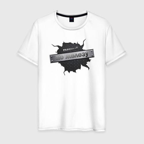 Мужская футболка хлопок главный по железу