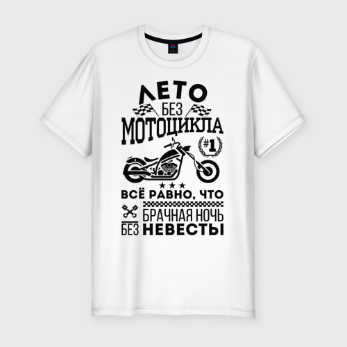 Мужская футболка хлопок Slim Лето без мотоцикла