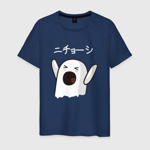 Мужская футболка хлопок Ничоси азиат
