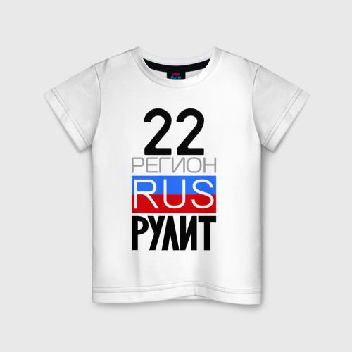 Детская футболка хлопок 22 регион рулит