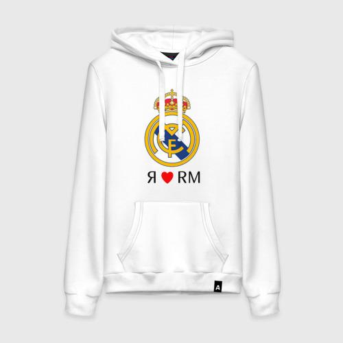Женская толстовка хлопок Я люблю Реал Мадрид