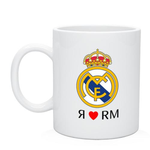 Кружка керамическая Я люблю Реал Мадрид