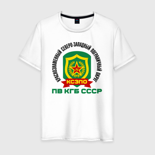 Мужская футболка хлопок КСЗПО
