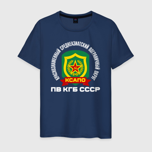Мужская футболка хлопок КСАПО