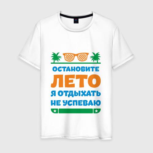 Мужская футболка хлопок Остановите лето