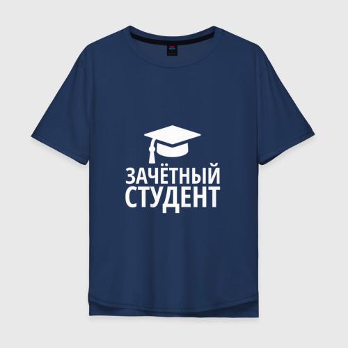 Мужская футболка хлопок Oversize Зачётный студент