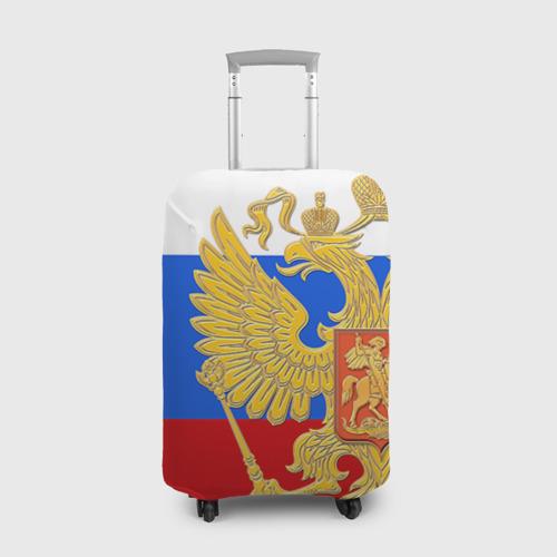 Чехол для чемодана 3D Флаг и герб РФ