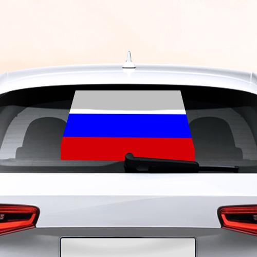 Наклейка на авто - для заднего стекла Флаг России