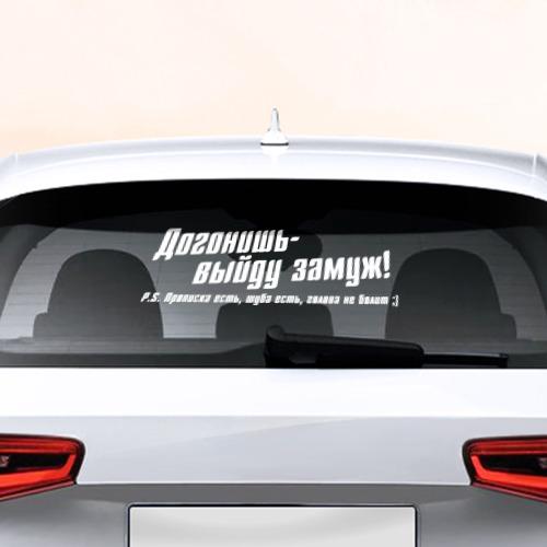 Наклейка на авто - для заднего стекла Догонишь - выйду замуж