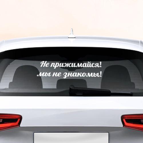 Наклейка на авто - для заднего стекла Не прижимайся